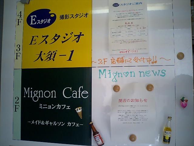 メイド喫茶MigonCafeの閉店前に再訪
