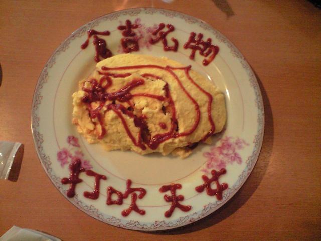 メイド:山陰メイド喫茶巡り鳥取編
