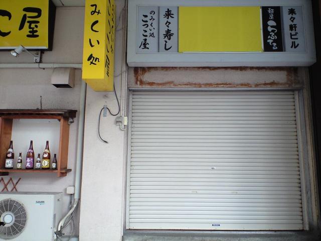 メイド:メイド喫茶巡り始まりの店
