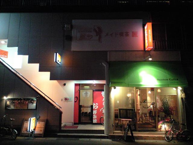 メイド:メイド喫茶旧店舗と新店舗