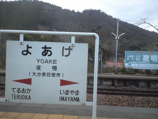 鉄道:日本の夜明けぜよ