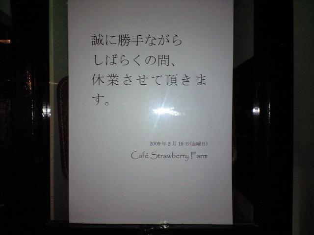 メイド:神戸のメイド喫茶が、また1店舗…