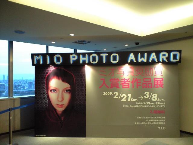 写真:ミオ写真奨励賞作品展に行ってきた
