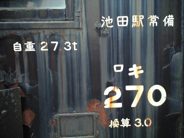 鉄道:むしろイキロwwww