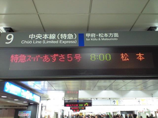 鉄道:8時ちょ〜どは〜あずさ5号で〜す♪