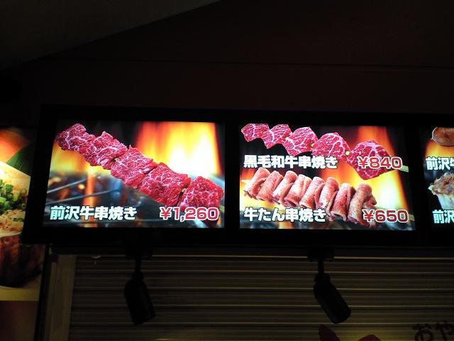 グルメ:牛肉の旨いSA