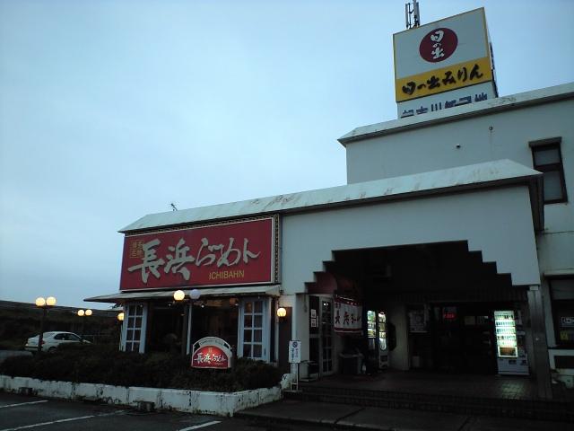 グルメ:加古川卸団地の長浜ラーメン