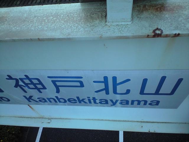 クルマ:神戸とうつき〜