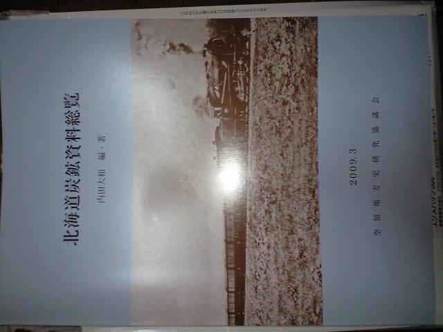 書籍:空知地方史研究協議会は大変なものを遺していきました