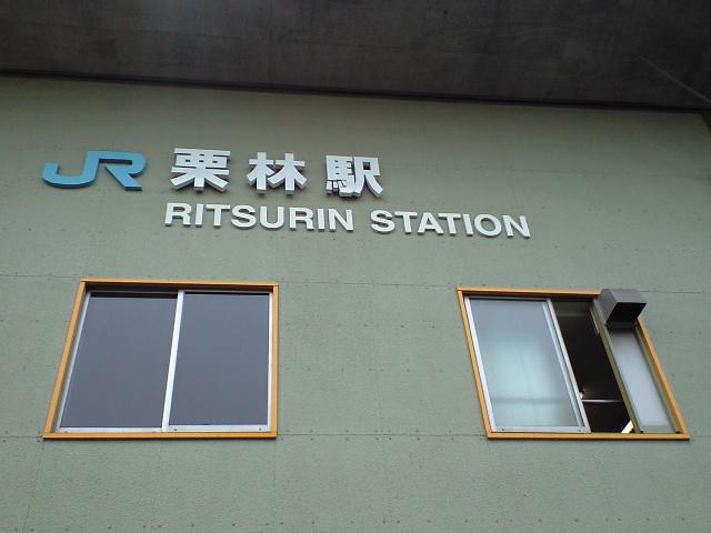 鉄道:クリリンのことかぁ〜っ!!