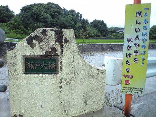 日記:瀬戸大橋を渡る