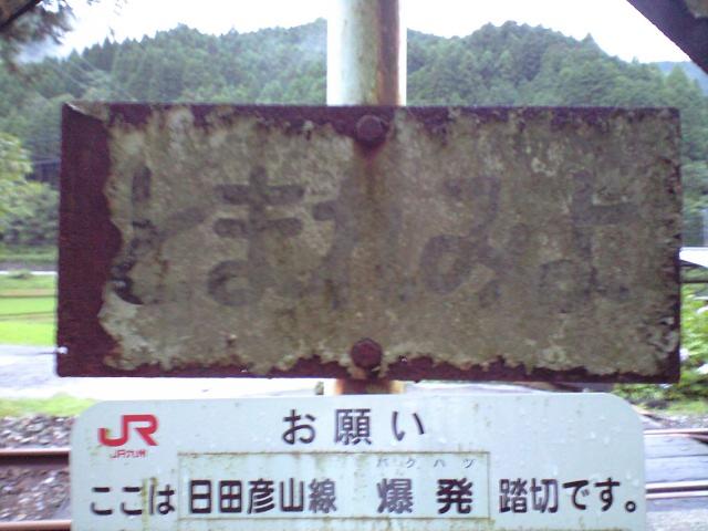 鉄道:「未成線大爆破」