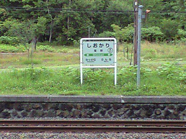 鉄道:らんらんる〜♪
