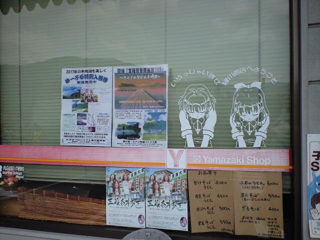 聖地:縁川商店ナウ