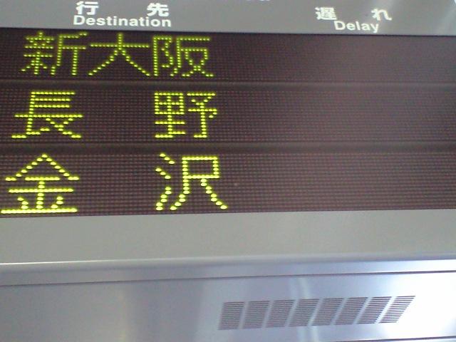 鉄道:JR西日本は大変な車両を運行していきました