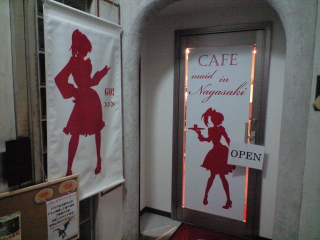 メイド:久しぶりにメイド喫茶で水出しコーヒー