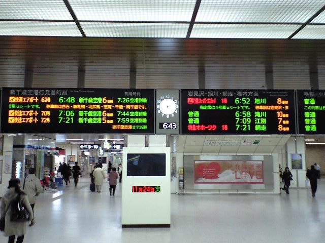 鉄道:♪今日は、だ〜れだっ