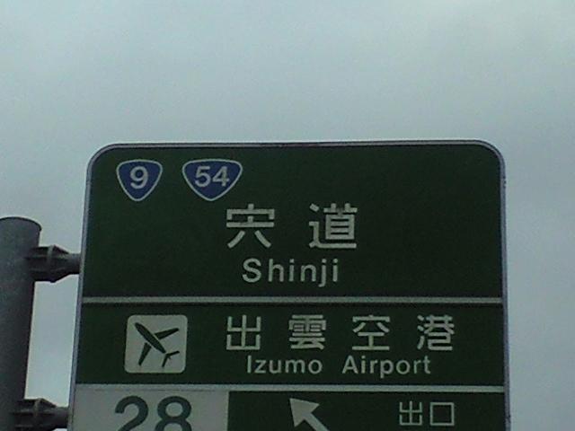 日記:シンジからエヴァへ