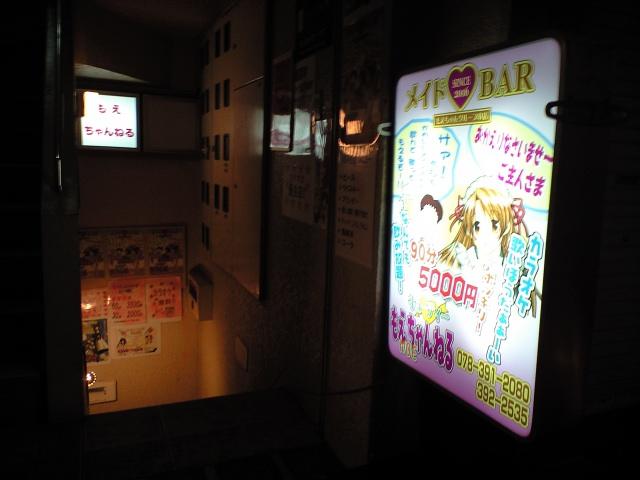 """メイド:""""神戸にもあります アキバ系メイドカフェ"""""""