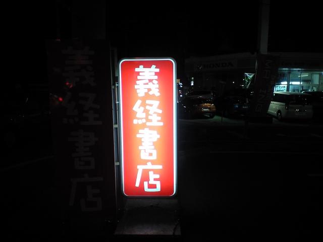 ネタ:京都のエロ本屋は歴史が違う(笑)
