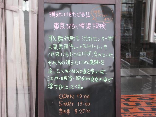 日記:「東京ぶらり暗渠探検」なう