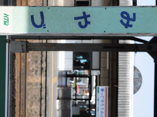 鉄道:宮津駅なう