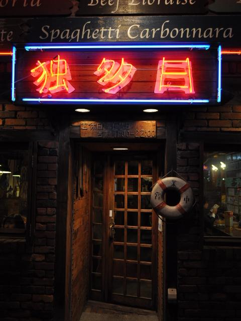 グルメ:北34条の洋食屋