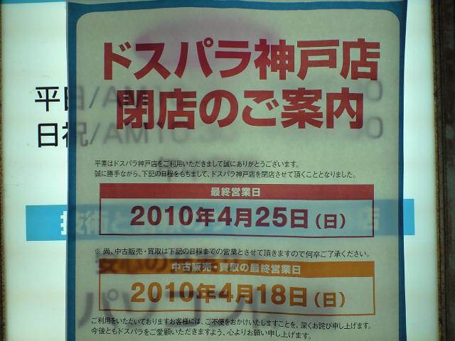 PC:神戸終了のお知らせ