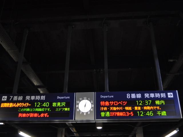鉄道:どちらにしようかな