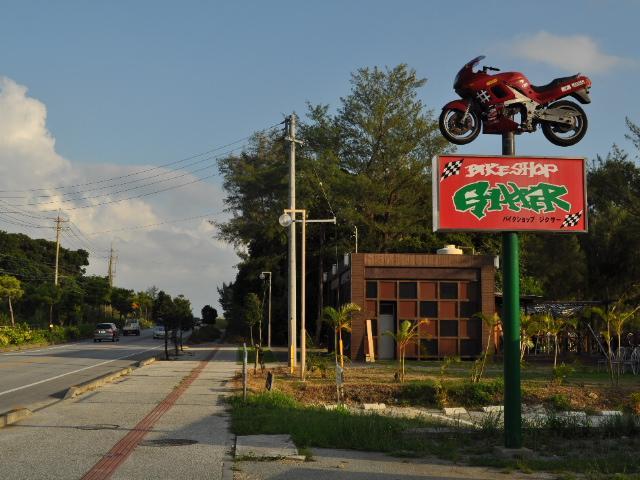 バイク:金武のお勧めバイクショップ