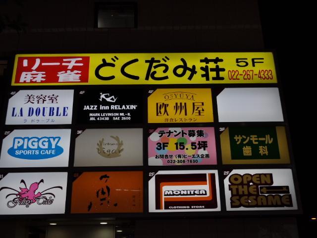 メイド:メイド喫茶を歩く 仙台編