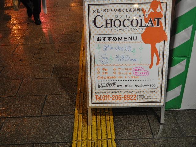 メイド:メイド喫茶を歩く 札幌編