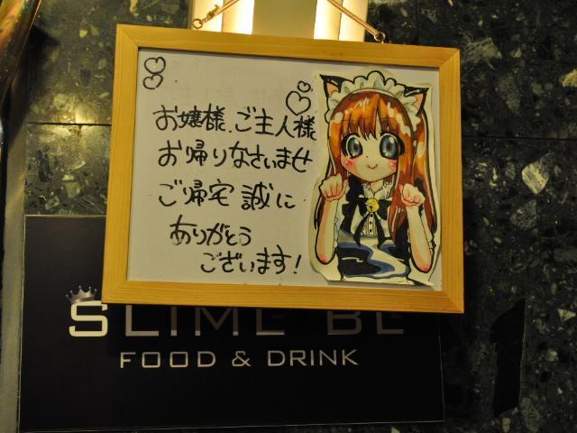 メイド:メイド喫茶を歩く 新潟編