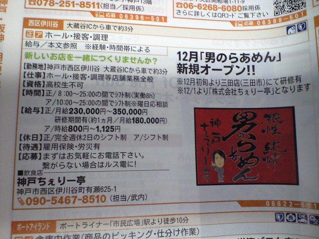 グルメ:今日のラーメニング情報 神戸ちぇりー亭が伊川谷に出店