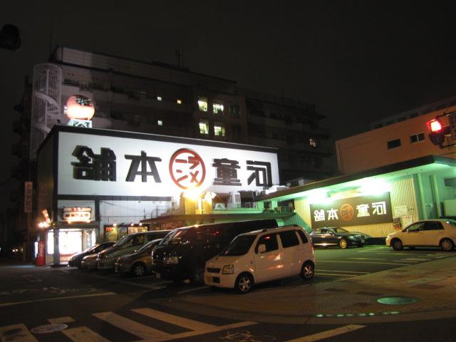 グルメ@今日のラーメニング 河童本舗 西成工場店