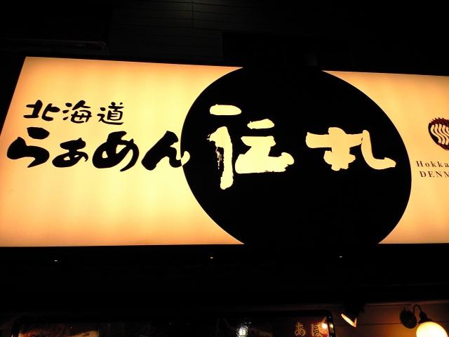 グルメ@今日のラーメニング らあめん伝丸 平塚店