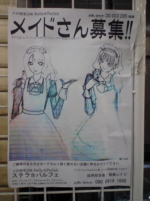 メイド@未成メイド喫茶を歩く 神戸 ステラ☆パルフェ