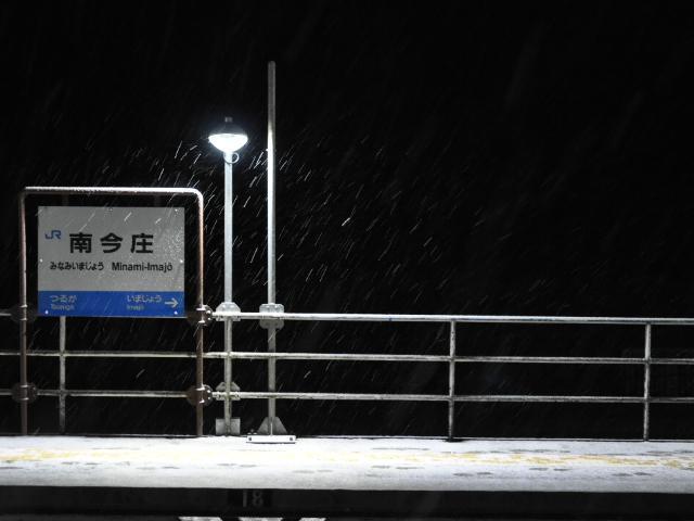 鉄道@南なう庄