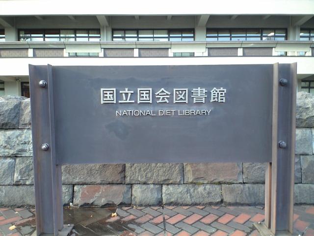 日記@ナショナル ダイエット 図書館