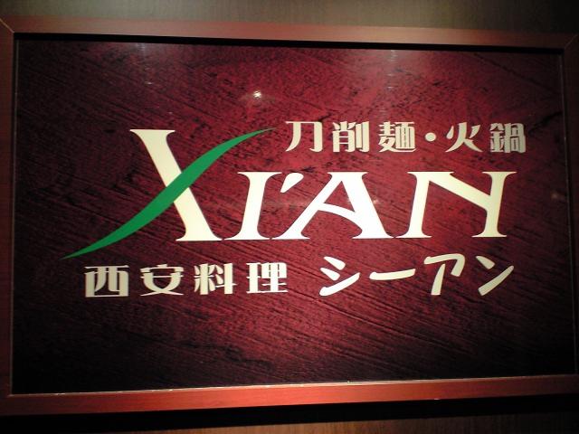 グルメ@今日のラーメニング 西安料理シーアン 新宿店