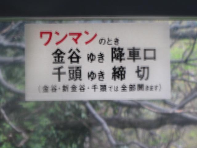 廃線@とある列車