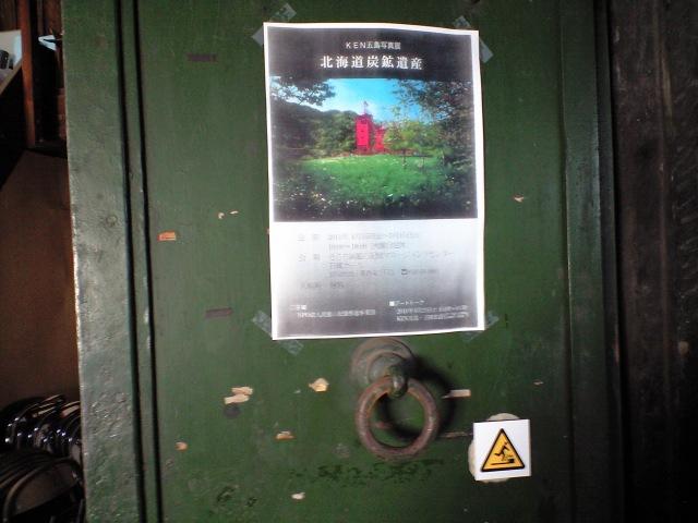 """岩見沢駅前にある""""そらち炭鉱の記憶マネジメントセンター""""で今週末まで開催してる写真展示を見に来た"""