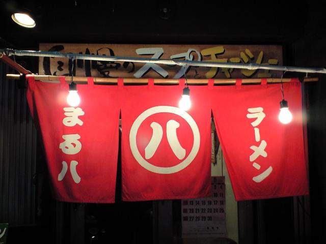 グルメ@今日のラーメニング  まる八 ススキノ店