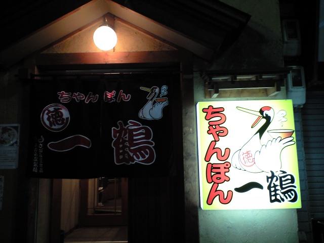 今日のラーメニング未遂 その6  ちゃんぽん一鶴  本格的な長崎系の魚貝類たっぷりなちゃんぽんらしい
