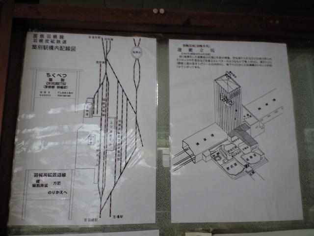 鉄道@沿岸バス本社に見覚えのある図が、と思ったら…名羽線沿線観光ガイド(発行:電幻開発)の巻末資料が!
