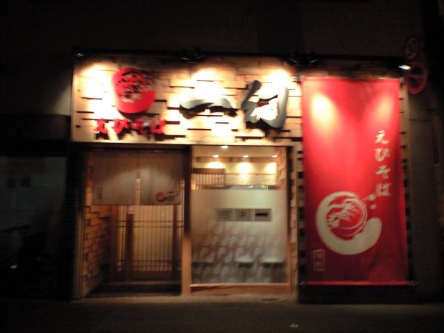 グルメ@今日のラーメニング えびそば一幻 ススキノ店