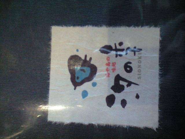 グルメ@今日のラーメニング 大三島のじゃこカツレモンラーメン