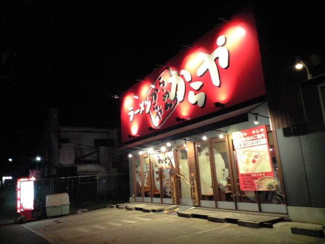 グルメ@久しぶりのナイトラーメニング から屋 大蔵谷店で にんにくラーメンチャーハンセット