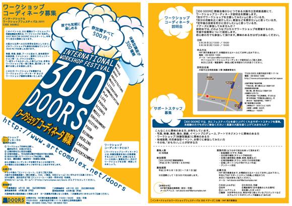 300doors
