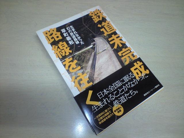 鉄道@「鉄道未完成路線を往く」を読んで